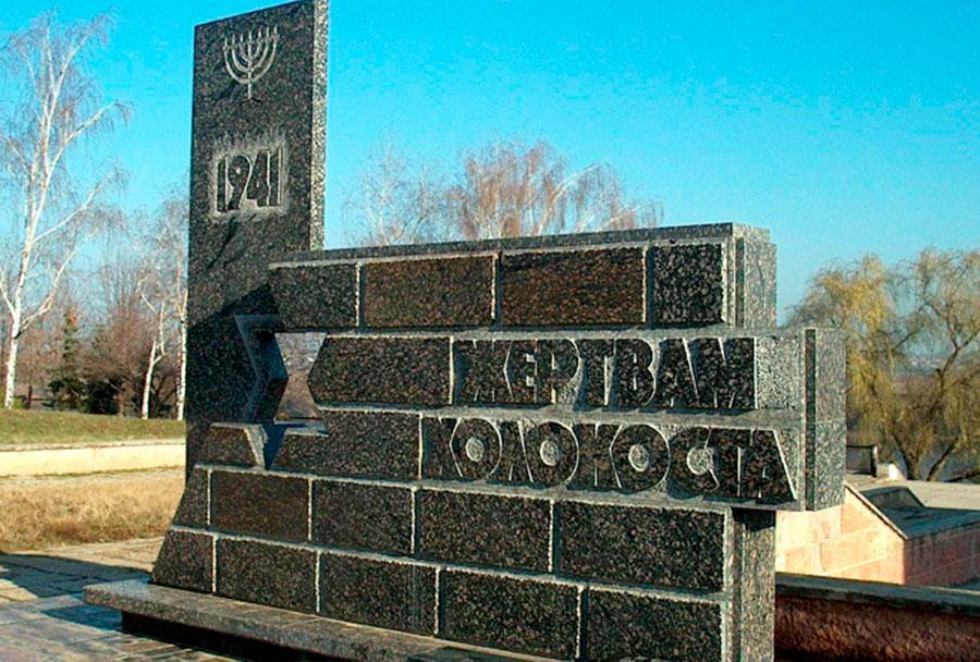 Памятник жертвам Холокоста в Бендерах
