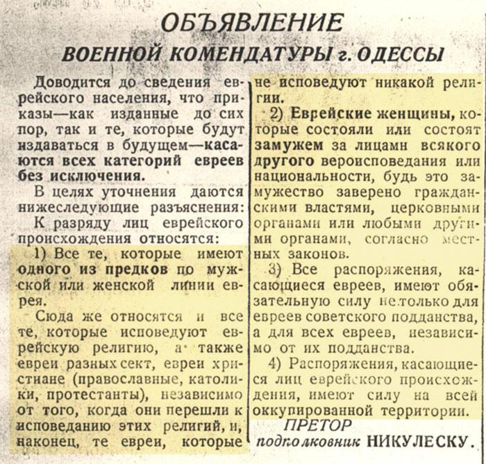 Военная комендатура Одессы - холокост - евреи