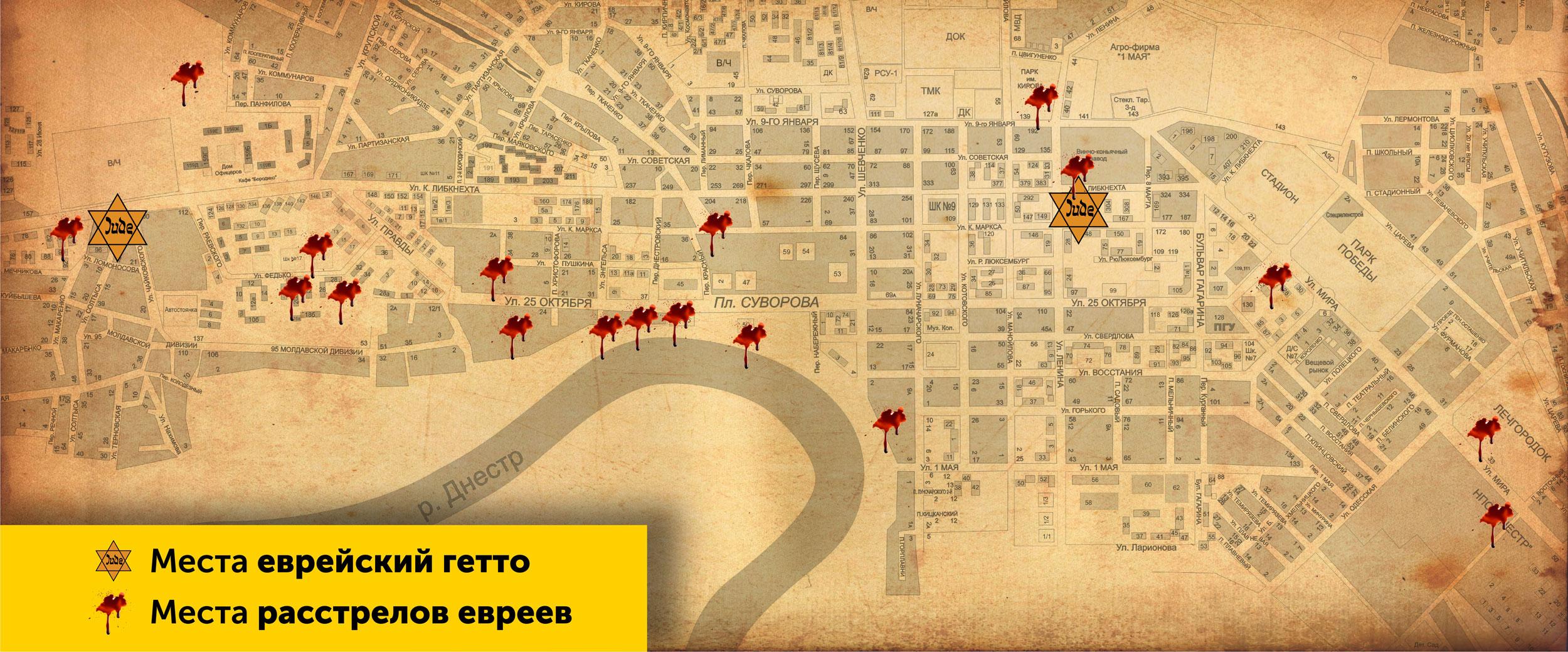 Места расстрелов и гетто на карте Тирасполя